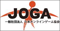 一般社団法人日本オンラインゲーム協会